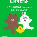 「LINE@」はじめました。